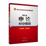 张小龙申论80分绝技(最新版国家公务员录用考试名师辅导指南)