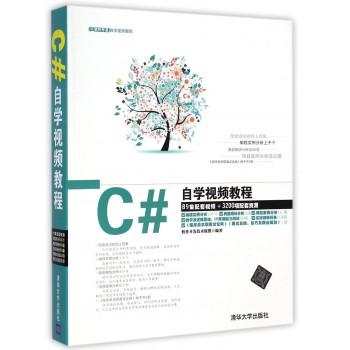 C#自学视频教程(附光盘软件开发自学视频教程)