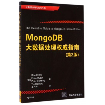 MongoDB大数据处理**指南(第2版)/大数据应用与技术丛书