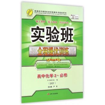 高中化学(2必修JSJY)/实验班全程提优训练