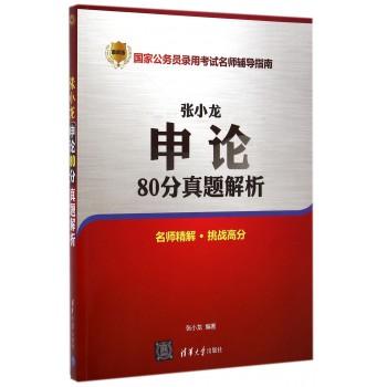 张小龙申论80分真题解析(*新版国家***录用考试名师辅导指南)