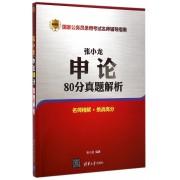 张小龙申论80分真题解析(最新版国家公务员录用考试名师辅导指南)