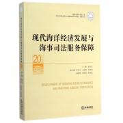 现代海洋经济发展与海事司法服务保障/中国审判理论研究丛书