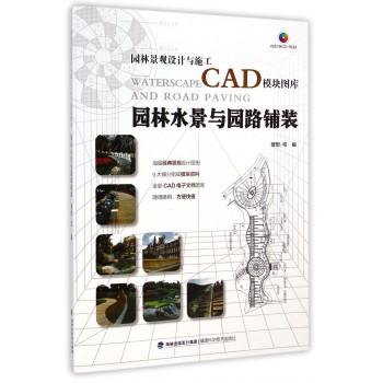 园林水景与园路铺装(附光盘)/园林景观设计与施工CAD模块图库