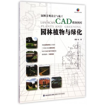 园林植物与绿化(附光盘)/园林景观设计与施工CAD模块图库