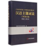 汉语主题词表(工程技术卷第Ⅸ册化学工业)(精)