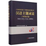 汉语主题词表(工程技术卷第Ⅹ册轻工业手工业生活服务业)(精)