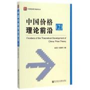 中国价格理论前沿(2)/中国经济科学前沿丛书