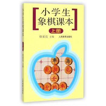 小学生象棋课本(上)