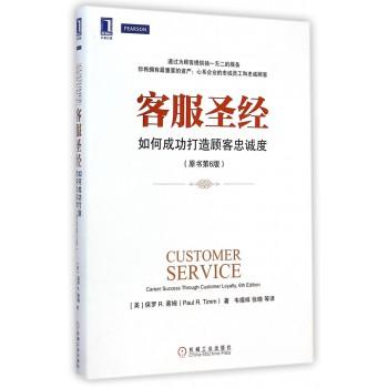 客服圣经(如何成功打造顾客忠诚度原书第6版)