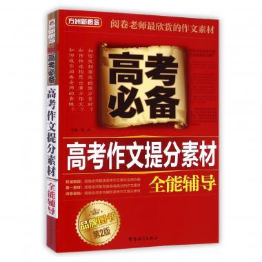 高考作文提分素材全能辅导(高考必备)