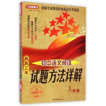 *新三年初中语文阅读试题方法详解(8年级)/方洲新概念