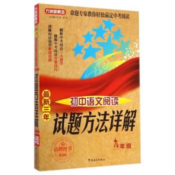 *新三年初中语文阅读试题方法详解(9年级)/方洲新概念