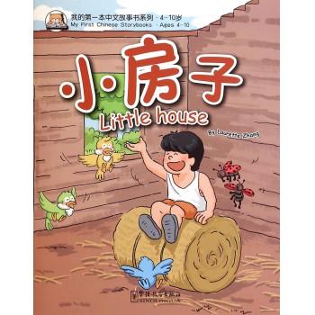 小房子(4-10岁)/我的**本中文故事书系列