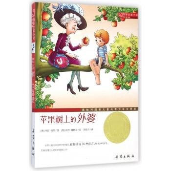 苹果树上的外婆(升级版)/国际大奖小说