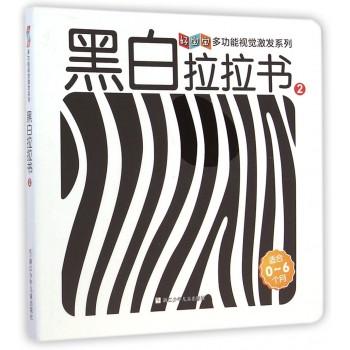 黑白拉拉书(2适合0-6个月)/好宝宝多功能视觉激发系列