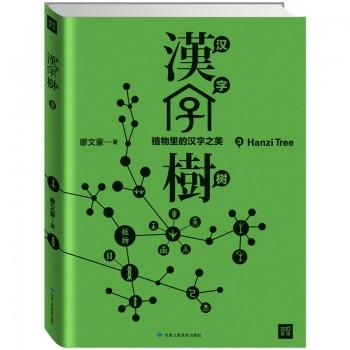汉字树(3植物里的汉字之美)