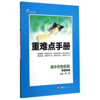 高中生物实验(专题突破创新升级版)/重难点手册
