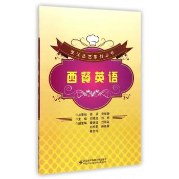 西餐英语/烹饪技艺系列丛书