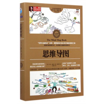 思维导图(全彩精装典藏版)(精)/东尼·博赞思维导图系列