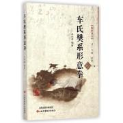 车氏樊系形意拳(附光盘)/国术丛书