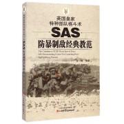 英国皇家特种部队格斗术(SAS防暴制敌经典教范)