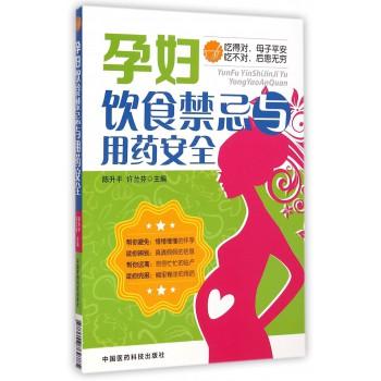 孕妇饮食禁忌与用药安全