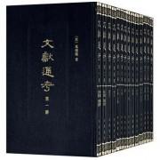 文献通考(共14册)(精)