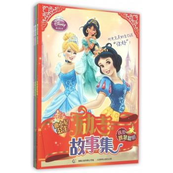 迪士尼公主励志故事集(4册)(网络版)