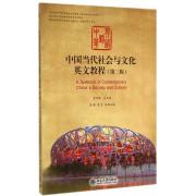 中国当代社会与文化英文教程(第2版)