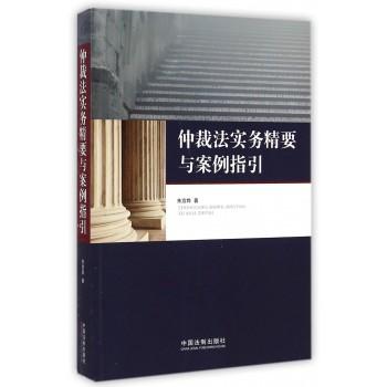 仲裁法实务精要与案例指引