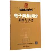 电子商务纠纷案例与实务/法律专家案例与实务指导丛书
