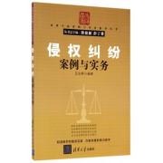 侵权纠纷案例与实务/法律专家案例与实务指导丛书