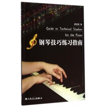 钢琴技巧练习指南