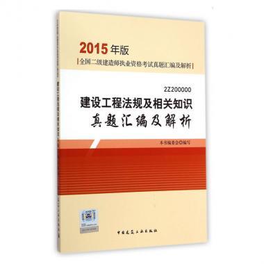 建设工程法规及相关知识真题汇编及解析(2015年版2Z200000)/全国二级建造师执业资格考试真题汇编及解析