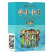 英语<PEP>学生卡片(4下供3年级起始用)/义教教科书
