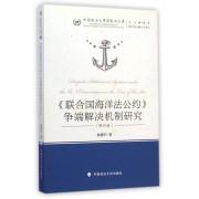 联合国海洋法公约争端解决机制研究(修订版)/中国政法大学国际法文库
