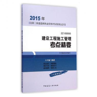 建设工程施工管理考点精要(2Z100000)/2015年全国二级建造师执业资格考试轻松过关