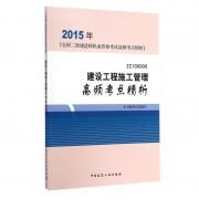 建设工程施工管理高频考点精析(2Z100000)/2015年全国二级建造师执业资格考试高频考点精析