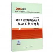建设工程法规及相关知识模拟试题及解析(2015年版2Z200000)/全国二级建造师执业资格考试模拟试题及解析