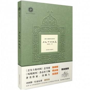 月光下的微笑/伊斯兰文明的中国之旅丛书