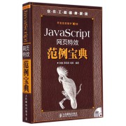 JavaScript网页特效范例宝典(附光盘软件工程师典藏版)