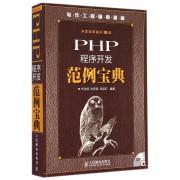 PHP程序开发范例宝典(附光盘软件工程师典藏版)