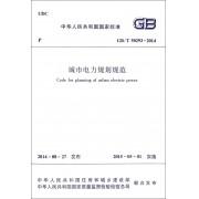 城市电力规划规范(GB\T50293-2014)/中华人民共和国国家标准