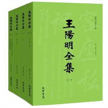 王阳明全集(共4册)