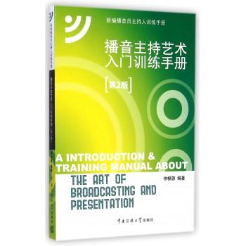 播音主持艺术入门训练手册(附光盘第2版新编播音员主持人训练手册)