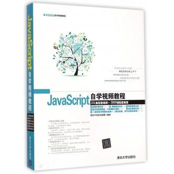 JavaScript自学视频教程(附光盘软件开发自学视频教程)