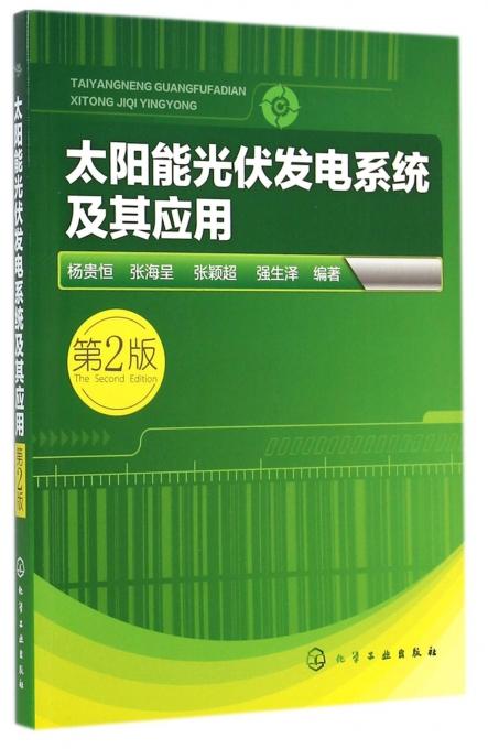太阳能光伏发电系统及其应用(第2版)