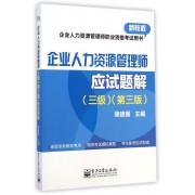 企业人力资源管理师应试题解(三级第3版企业人力资源管理师职业资格考试用书)