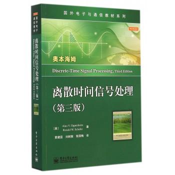 离散时间信号处理(第3版)/国外电子与通信教材系列